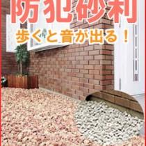 お庭や通路に防犯砂利を敷く効果と泥棒に狙われない家にするには
